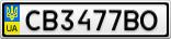 Номерной знак - CB3477BO