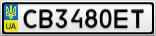 Номерной знак - CB3480ET