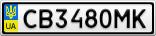 Номерной знак - CB3480MK
