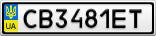 Номерной знак - CB3481ET