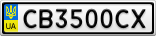 Номерной знак - CB3500CX
