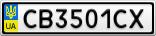 Номерной знак - CB3501CX