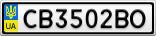 Номерной знак - CB3502BO