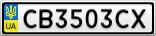 Номерной знак - CB3503CX