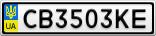 Номерной знак - CB3503KE