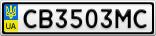 Номерной знак - CB3503MC