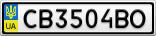 Номерной знак - CB3504BO