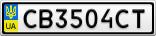 Номерной знак - CB3504CT