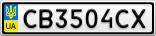 Номерной знак - CB3504CX