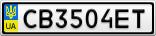 Номерной знак - CB3504ET