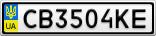 Номерной знак - CB3504KE