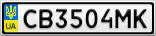 Номерной знак - CB3504MK