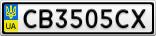 Номерной знак - CB3505CX