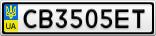 Номерной знак - CB3505ET