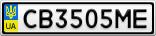 Номерной знак - CB3505ME