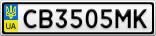Номерной знак - CB3505MK