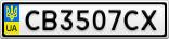 Номерной знак - CB3507CX