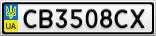 Номерной знак - CB3508CX