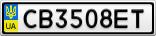 Номерной знак - CB3508ET