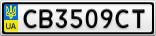 Номерной знак - CB3509CT