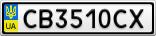 Номерной знак - CB3510CX