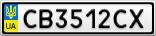 Номерной знак - CB3512CX