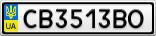 Номерной знак - CB3513BO
