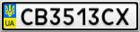 Номерной знак - CB3513CX
