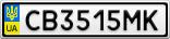 Номерной знак - CB3515MK