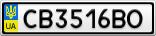 Номерной знак - CB3516BO