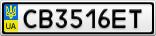 Номерной знак - CB3516ET