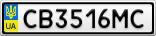 Номерной знак - CB3516MC