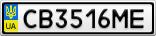 Номерной знак - CB3516ME