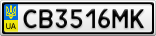 Номерной знак - CB3516MK
