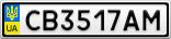 Номерной знак - CB3517AM