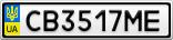 Номерной знак - CB3517ME