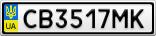 Номерной знак - CB3517MK