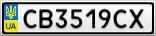 Номерной знак - CB3519CX