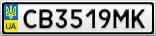 Номерной знак - CB3519MK