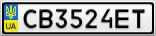 Номерной знак - CB3524ET