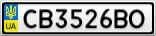 Номерной знак - CB3526BO