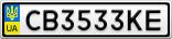 Номерной знак - CB3533KE