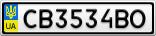 Номерной знак - CB3534BO