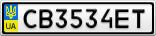 Номерной знак - CB3534ET