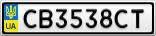 Номерной знак - CB3538CT