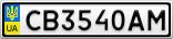 Номерной знак - CB3540AM