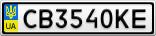Номерной знак - CB3540KE