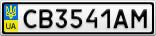 Номерной знак - CB3541AM