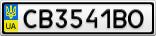 Номерной знак - CB3541BO