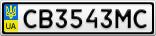 Номерной знак - CB3543MC
